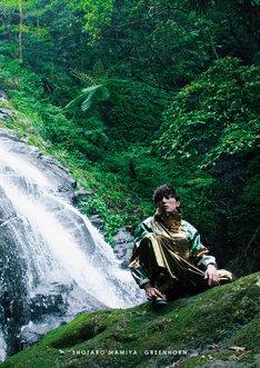 「間宮祥太朗 2nd PHOTO BOOK『GREENHORN』」書影 (撮影:京介)