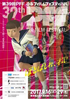 第39回ぴあフィルムフェスティバルのビジュアル。