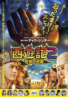 「西遊記2~妖怪の逆襲~」ポスタービジュアル