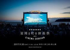 「星降る町の映画祭 with CINEMA CARAVAN」ビジュアル
