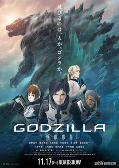 「GODZILLA 怪獣惑星」ポスタービジュアル (c)2017 TOHO CO., LTD.