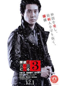 「探偵はBARにいる3」キャラクターポスター探偵バージョン