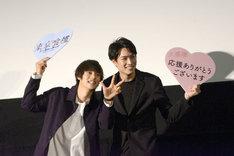 観客の撮影タイムにはしゃぐ窪田正孝(左)、鈴木伸之(右)。