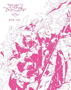 「デジモンアドベンチャー tri. 第5章『共生』」劇場限定版Blu-rayジャケット