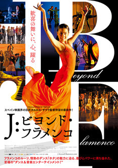 「J:ビヨンド・フラメンコ」ポスタービジュアル