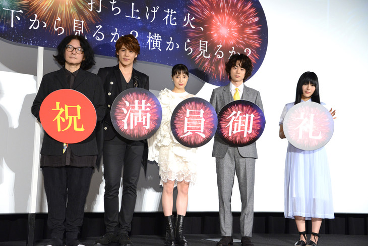 劇場アニメ「打ち上げ花火、下から見るか?横から見るか?」公開記念舞台挨拶の様子。