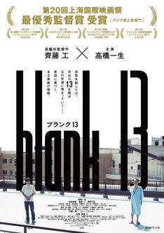 「blank13」ポスタ―ビジュアル第2弾