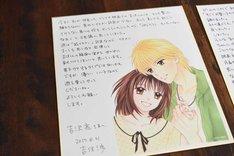吉住渉が吉沢亮に送った色紙。