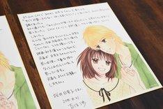 吉住渉が桜井日奈子に送った色紙。
