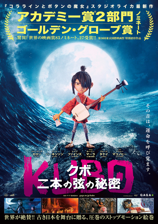 「KUBO/クボ 二本の弦の秘密」ポスタービジュアル (c)2016 TWO STRINGS, LLC. All Rights Reserved.