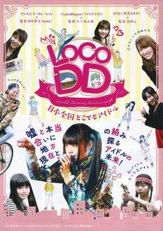 「LOCO DD 日本全国どこでもアイドル」ポスタービジュアル