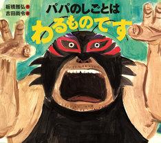 「パパのしごとはわるものです」書影。  (c)2011Masahiro Itabashi & Hisanori Yoshida. Published by IWASAKI Publishing Co.,Ltd. Printed in Japan.