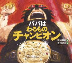 「パパはわるものチャンピオン」書影。 (c)2011Masahiro Itabashi & Hisanori Yoshida. Published by IWASAKI Publishing Co.,Ltd. Printed in Japan.