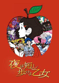 「夜は短し歩けよ乙女」Blu-ray(通常版)ジャケット