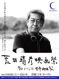 「荒井晴彦映画祭 70になった全身脚本家」ビジュアル