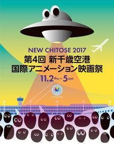 第4回 新千歳空港国際アニメーション映画祭メインビジュアル