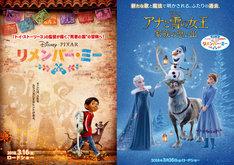 左から「リメンバー・ミー」ビジュアル、「アナと雪の女王/家族の思い出」ビジュアル。
