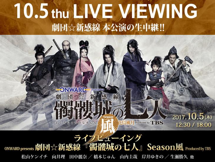 「劇団☆新感線『髑髏城の七人』 Season風」ライブビューイングのビジュアル。
