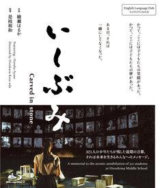 「いしぶみ」Blu-rayジャケット
