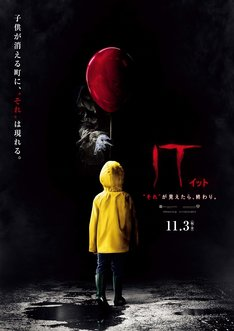 "「IT/イット ""それ""が見えたら、終わり。」ポスタービジュアル (c)2017 WARNER BROS. ENTERTAINMENT INC. AND RATPAC-DUNE ENTERTAINMENT LLC. ALL RIGHTS RESERVED."