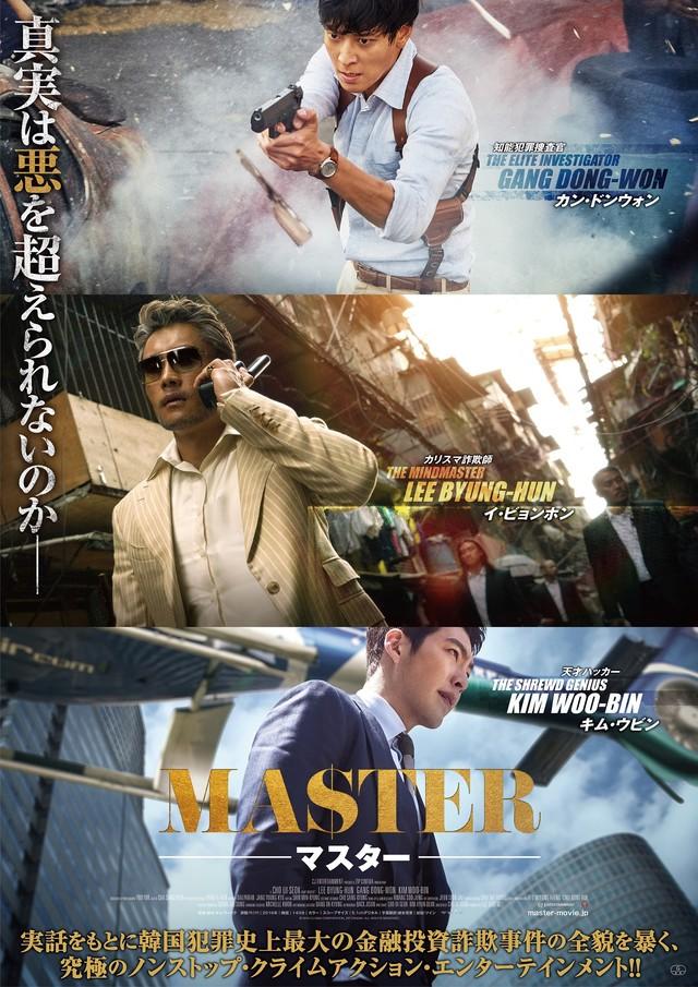 「MASTER/マスター」日本版ポスタービジュアル