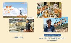 「ナオト・インティライミ冒険記 旅歌ダイアリー2」のムビチケカード。
