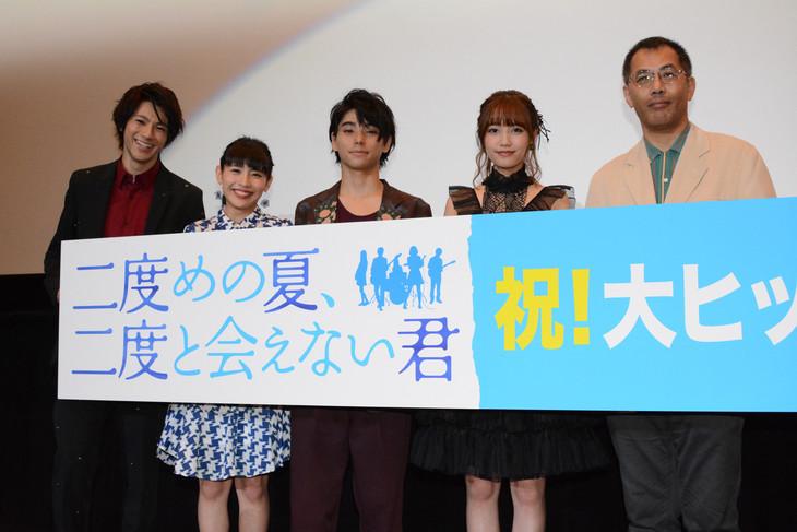 「二度めの夏、二度と会えない君」初日舞台挨拶の様子。左から山田裕貴、吉田円佳、村上虹郎、加藤玲奈、中西健二。