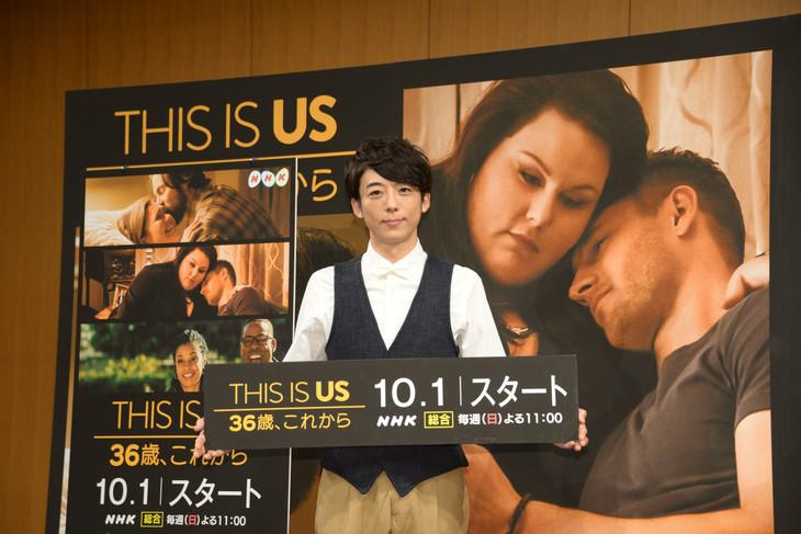 海外ドラマ「THIS IS US 36歳、これから」の第1話試写会に登壇した高橋一生。