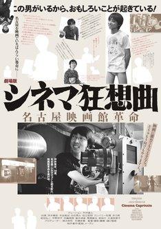 「シネマ狂想曲~名古屋映画館革命~」ポスタービジュアル
