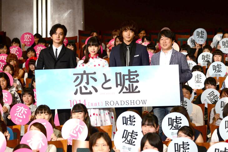 「恋と嘘」完成披露試写会にて、左から北村匠海、森川葵、佐藤寛太、古澤健。
