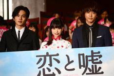 「恋と嘘」完成披露試写会にて、左から北村匠海、森川葵、佐藤寛太。