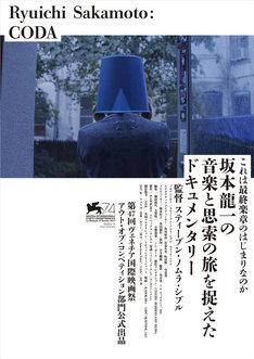映画「Ryuichi Sakamoto: CODA」ポスタービジュアル