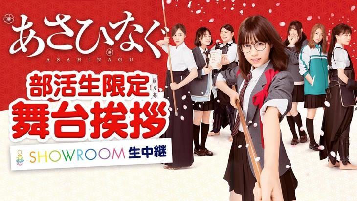 「映画『あさひなぐ』舞台挨拶 SHOWROOM2元生中継!」
