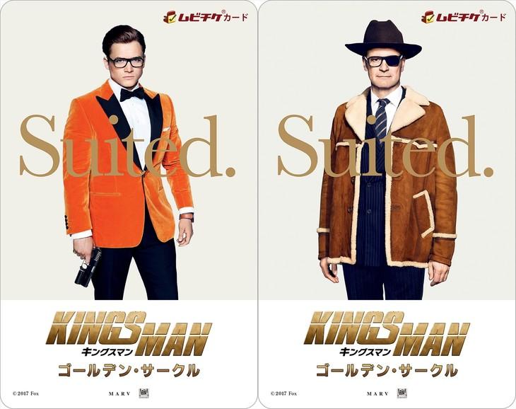 「キングスマン:ゴールデン・サークル」ムビチケカード
