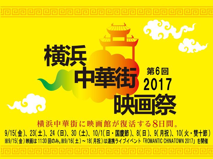 第6回横浜中華街映画祭2017ビジュアル