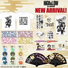 「HiGH&LOW展in京まふ」g-swordグッズ (c)HI-AX/LDH ASIA cCLAMP・ST/講談社 (c)2017「HiGH&LOW」製作委員会