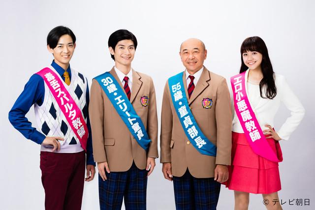 土曜ナイトドラマ「オトナ高校」キャスト。左から竜星涼、三浦春馬、高橋克実、松井愛莉。