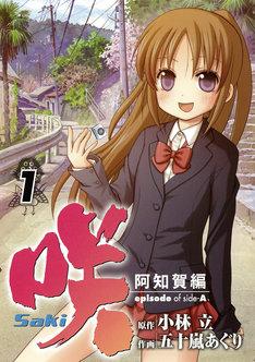 「咲-Saki- 阿知賀編 episode of side-A」1巻書影