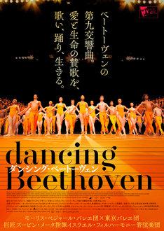「ダンシング・ベートーヴェン」ポスタービジュアル