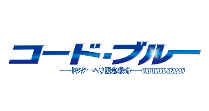 ドラマ「コード・ブルー~ドクターヘリ緊急救命~THE THIRD SEASON」ロゴ
