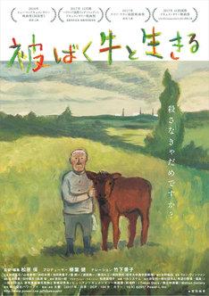 「被ばく牛と生きる」チラシビジュアル