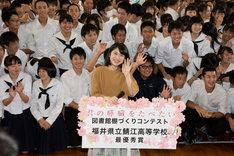 福井・福井県立鯖江高等学校の全校集会にサプライズ登場した浜辺美波。