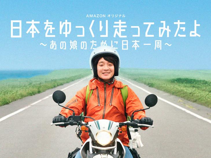 「日本をゆっくり走ってみたよ~あの娘のために日本一周~」キービジュアル