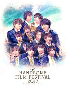「HANDSOME FILM FESTIVAL 2017」メインビジュアル