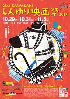 第23回KAWASAKIしんゆり映画祭2017ポスタービジュアル