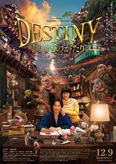 「DESTINY 鎌倉ものがたり」本ビジュアル (c)2017「DESTINY 鎌倉ものがたり」製作委員会