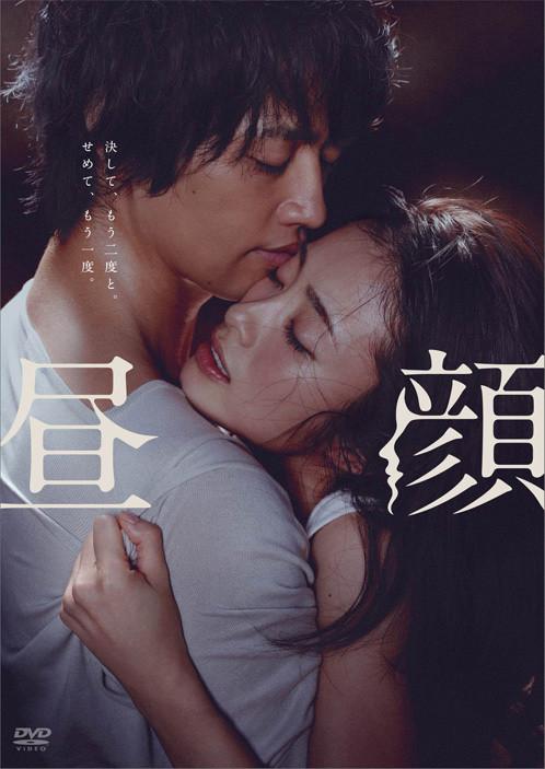 映画「昼顔」DVDの仮ジャケット。