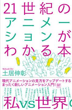 「21世紀のアニメーションがわかる本」表紙