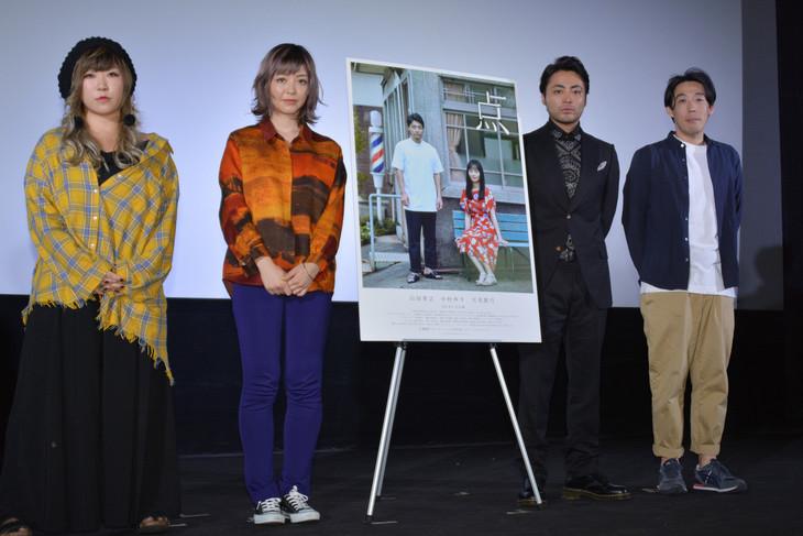 「点」の舞台挨拶にて、左からyonigeのごっきん、牛丸ありさ、山田孝之、石川慶。