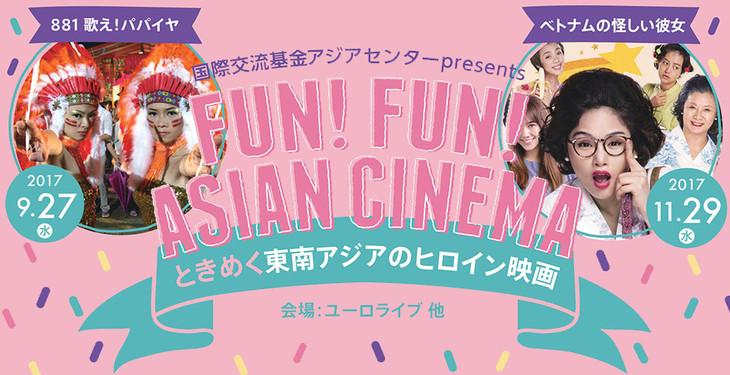 「FUN! FUN! ASIAN CINEMA」ビジュアル